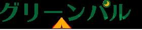 グリーンパル日向神峡 正式ホームページ